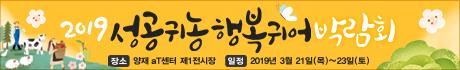 2019 성공귀농행복귀어 박람회