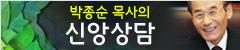 박종순목사의 신앙상담