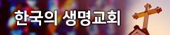 한국의 생명교회